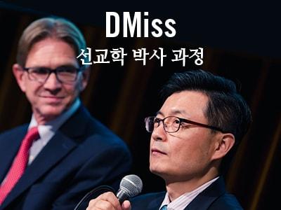 ksis-DMiss
