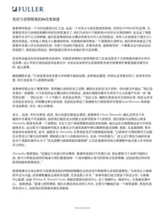 InclusionLetter_1_Chinese