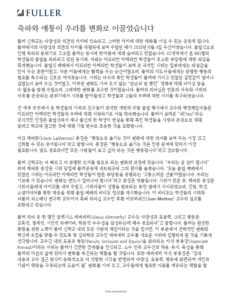 InclusionLetter_1_Korean
