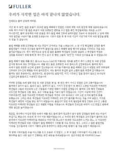 InclusionLetter_2_Korean