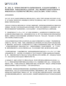 InclusionLetter_2_Chinese