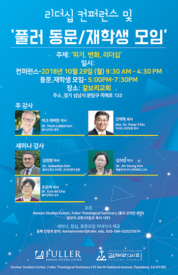Korean Symposium